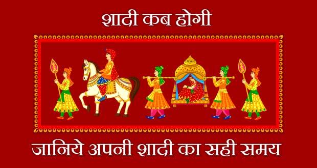Shadi Kab Hogi - शादी कब होगी