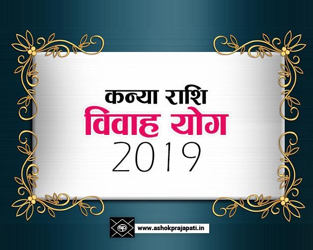 Kanya Rashi Vivah Yog 2019