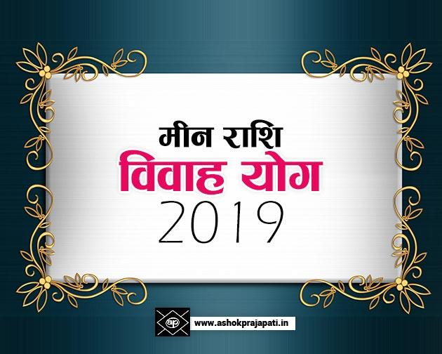 Meen Rashi Vivah Yog 2019