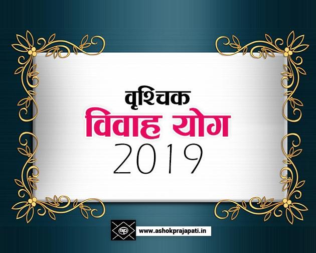 Vrishchik Rashi Vivah Yog 2019