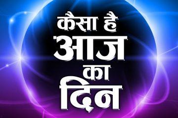 Aaj Ka Rashifal